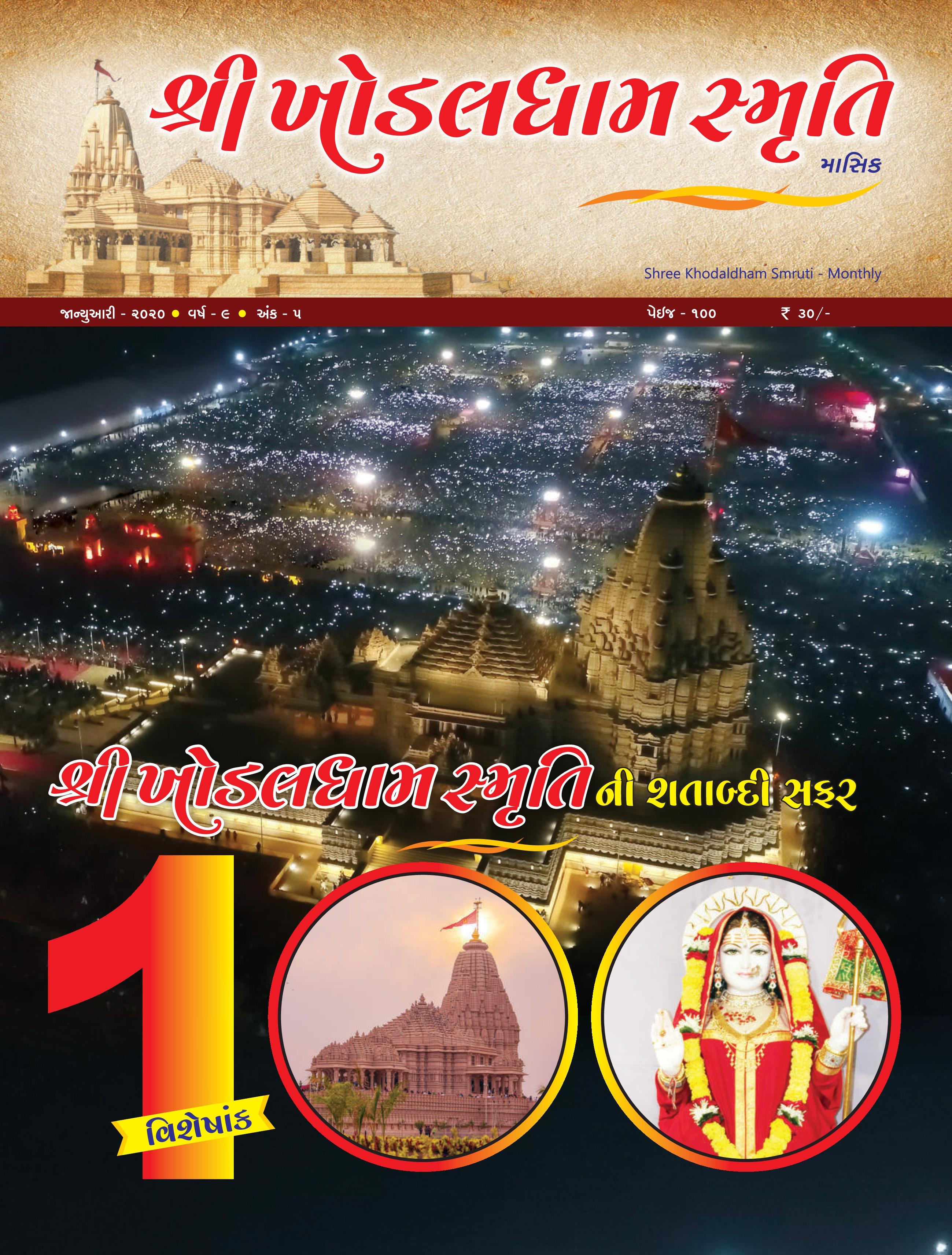 Khodaldham Smruti Magazine Subscription